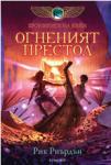 2: Огненият престол (2011)