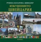 Изкушението Швейцария (ISBN: 9789548483155)