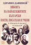 Любовта на най-бележитите български поети, писатели и учени - изповеди, писма, с (2003)