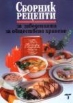 Сборник рецепти за заведенията за обществено хранене (1996)