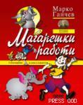 Магарешки работи (2004)