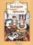 Български народни приказки Кн. 1 (2006)