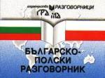 Българско-полски разговорник (2003)