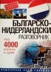 Българско-нидерландски разговорник (2001)