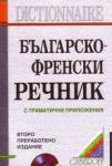 Българско-френски речник (1998)