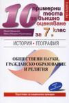 10 примерни теста за външно оценяване за 7. клас - История и география (2010)