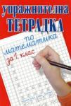 Упражнителна тетрадка по математика за 1 клас (2010)