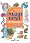 Тетрадка по роден край за 1. клас (ISBN: 9789541802847)
