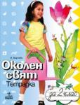 Околен свят 2. клас (2004)