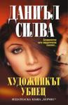 Художникът убиец (2008)