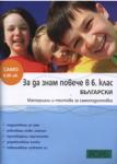 За да знам повече в 6. клас - български (2010)