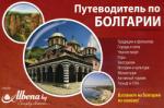 Путеводитель по Болгарии (2011)