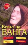 Векът на Ванга - юбилейно издание (2011)