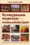 Културният туризъм - мисията на Велико Търново (2011)