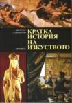 Кратка история на изкуството (2000)