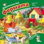 Животните във фермата (2011)
