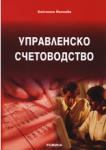 Управленско счетоводство (2006)