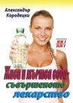 Жива и мъртва вода - съвършеното лекарство (2011)