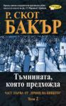 Тъмнината, която предхожда, том 2 (2011)