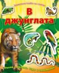 В джунглата (2010)