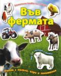 Във фермата (2010)
