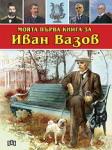 Моята първа книга за Иван Вазов (2011)