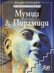 Мумии & Пирамиди (2011)
