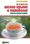 99 съвета при високо кръвно и главоболие (2011)