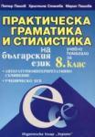 Практическа граматика и стилистика на българския език за 8. клас (2011)