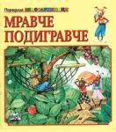Мравче подигравче (2002)