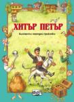 Хитър Петър (2004)