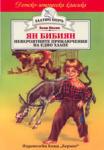 Ян Бибиян - Невероятните приключения на едно момче (1996)