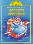 Малката принцеса (1999)