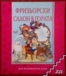 Фризьорски салон в гората (ISBN: 9789546256737)