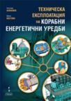 Техническа експлоатация на корабни енергетични уредби (2011)