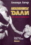 Любовникът Дали (1998)