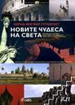 Новите чудеса на света (2011)