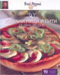 30 избрани пици и пити (2004)