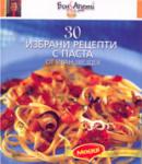 30 избрани рецепти с паста (2004)