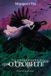 Дневниците на отровите (2011)