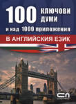 100 ключови думи и над 1000 приложения в английския език (2006)