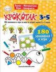 Крокотак 3-5. 180 занимания и игри за деца (2011)
