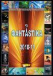 Фантаstika 2010-11 (2011)