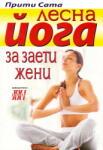Лесна йога за заети жени (2011)