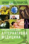 Енциклопедия Алтернативна медицина - том 5 (2010)