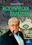 Исторически паралели (2011)