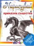 Нарисувай, книга 2: Приказни същества (2011)