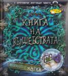 Книга на вълшебствата (2011)