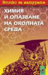 Всичко за матурата по химия и опазване на околната среда (2011)