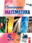 Полезната математика за 5. клас (2011)